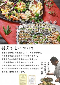 about Bistro YAMA