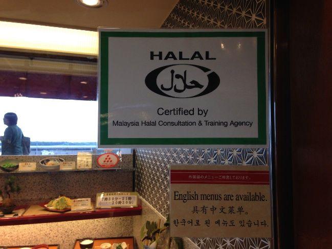 Halal Tempura At Narita Airport Halal Media Japan