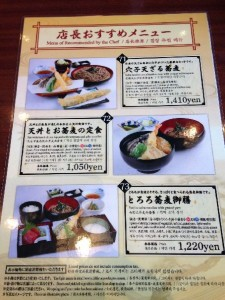 Recommended menu