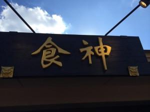 "the ""Shokushin"" Asian cafeteria at the Kanda University of International Studies"