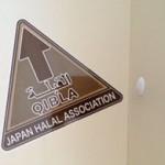 Qibla at Kansai International Airport