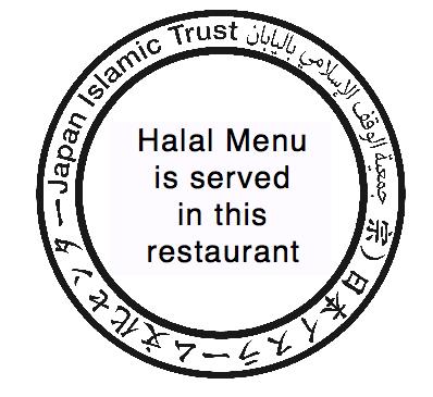 Halal certiried logo