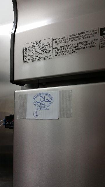 Halal Certified Kitchen