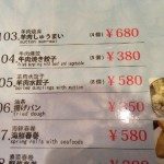 a menu of Tokyo Muslim Chinese Restaurant