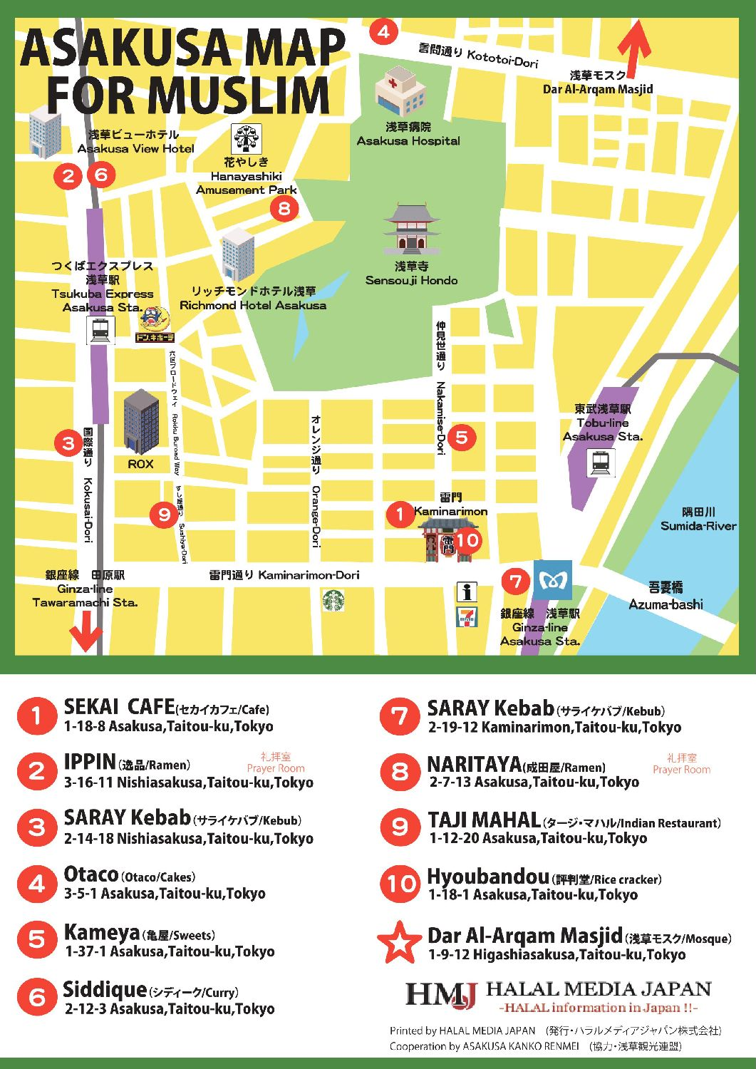 HMJ has created ASAKUSA MAP FOR MUSLIM Halal Media Japan