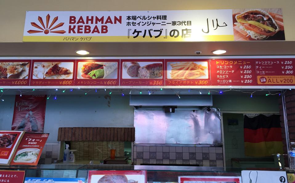 The only halal food in huis ten bosch kebab halal for Huis ten bosch ticket