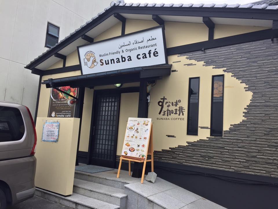 SUNABA CAFE1