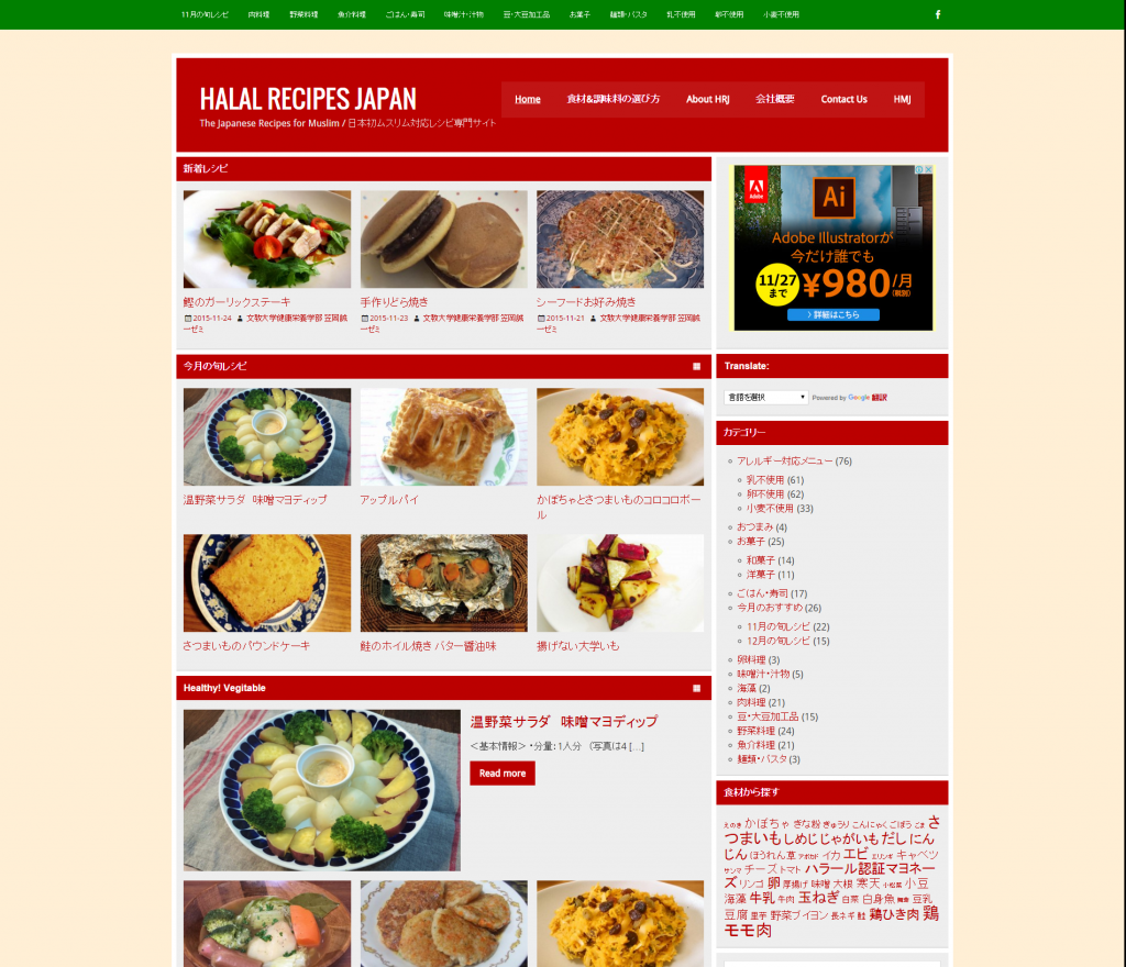 Press release first ever in japan specialized recipes website for halal recipes japan is a free recipes information website of japanese home recipes mainly as for those of japanese foods with non pork and non alcohol forumfinder Gallery