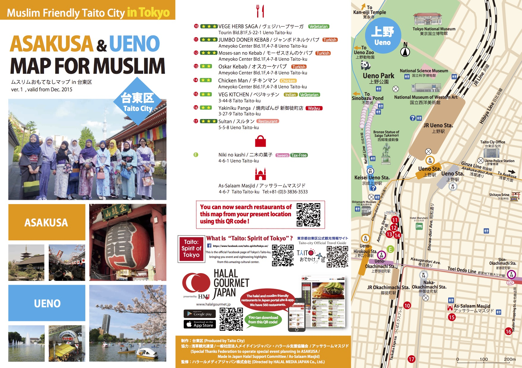 ASAKUSA UENO MAP FOR MUSLIM is released Halal Media Japan