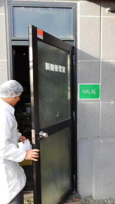 Entrance for Halal Building in Igagoe Factory