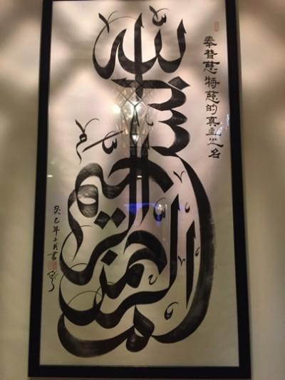 ムスリム飯店④