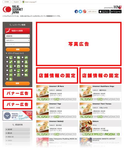 ハラールグルメジャパン 広告