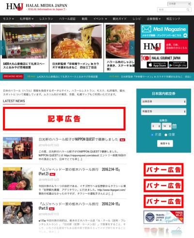ハラールメディアジャパン 広告