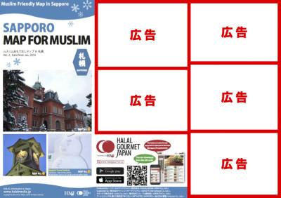 ムスリムおもてなしマップ 広告