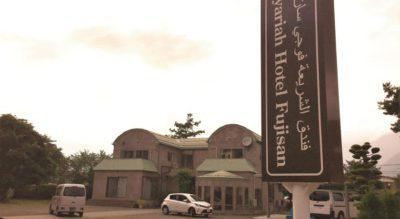 Syariah Hotel Fujisan nearby Mt. Fuji