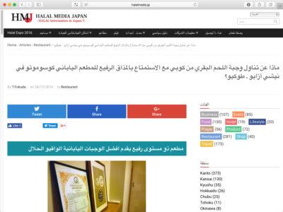 Halal Media Japan starts providing article in Arabic