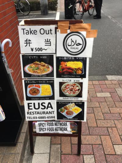 Spicy Food Network Shop By Tsaniyah San Halal Media Japan