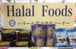 東京大学で購入するハラールのお菓子に伴う幸せな学習
