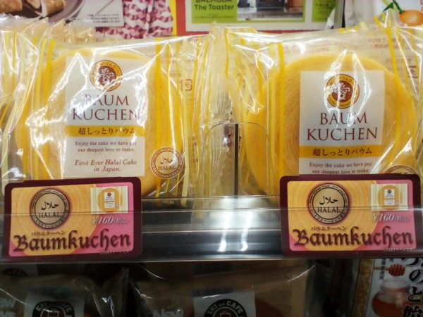 "HALAL Baumkuchen is now available at 10 locations of ""NewDays,"" a convenience store inside the station owned by JR East Japan Railway company"