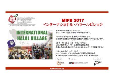 Malaysian International Food & Beverage Trade Fair