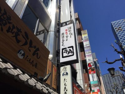 The restaurant is located on 2nd floor of a building near to Akasaka Station.