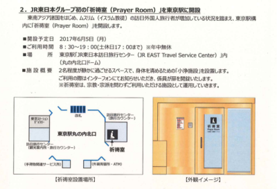 JR東日本プレスリリース