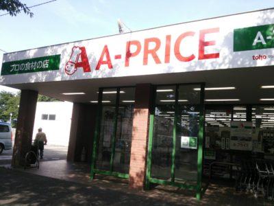 The outside appearance of A-PRICE Fuchu-ten