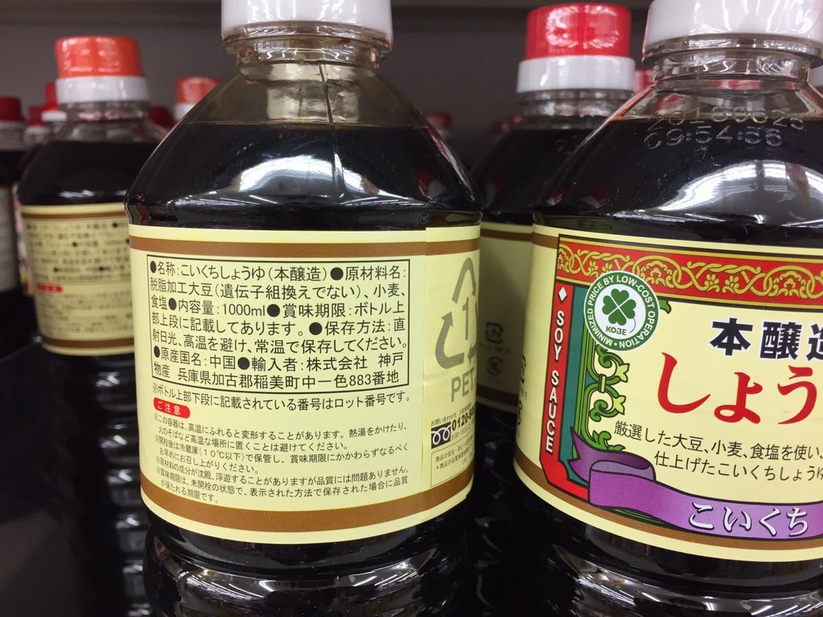 「業務用スーパー 醤油」の画像検索結果
