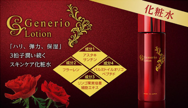 photo_Generio Lotion