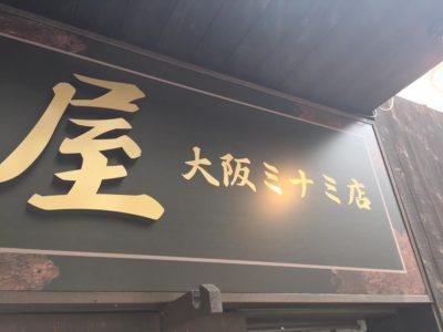 naritayaosaka3