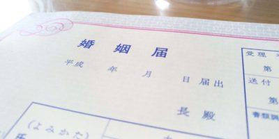 Marriage Registration Sheet (kon'in todoke)
