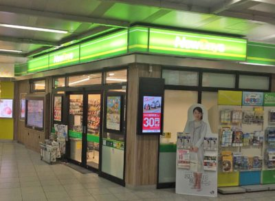 Not only around station, we can even find convenience store inside the station.