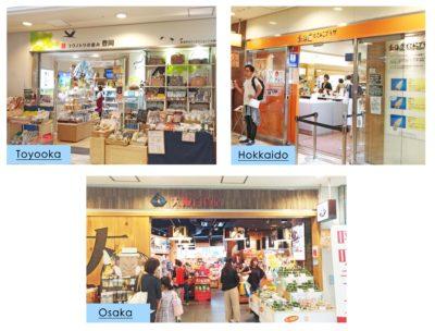 Antenna shop at Tokyo Kotsu Kikan.