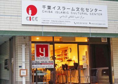 Halal Shop and Café, My Outlets