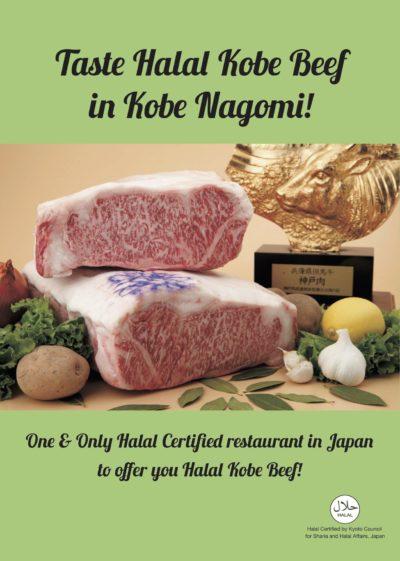Kobe beef front