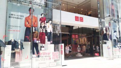 Uniqlo Ginza Store