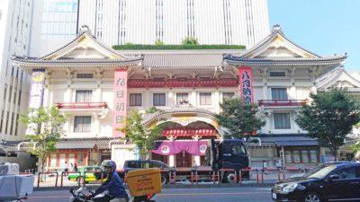 Ginza Kabuki Theater