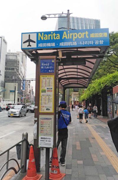 LLC Bus Stop (Narita airport→Ginza st)