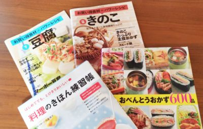 Some Japanese food cooking books