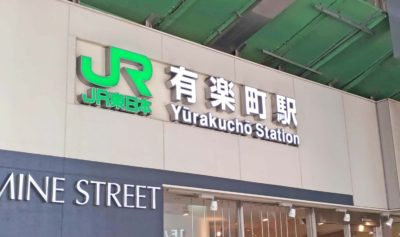 JR Yurakucho st