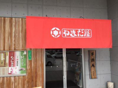 もみじ饅頭5