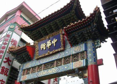 横浜中華街の入り口