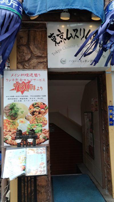 東京ムスリム飯店の入口