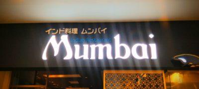 Mumbai Indian Restaurant Odaiba