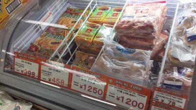 Various of frozen halal foods in the store