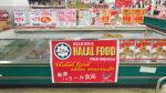 Korner makanan halal di supermarket Rogers Urawa