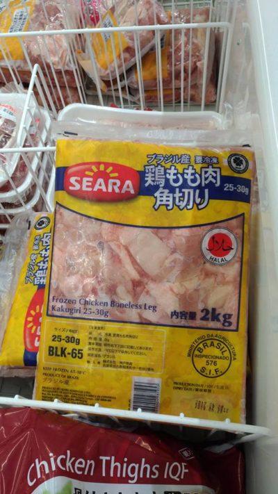 Halal chicken thigh