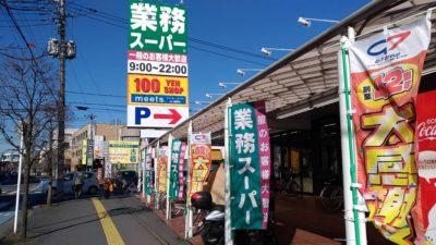 Gyomu Super Higashi Iwatsuki branch