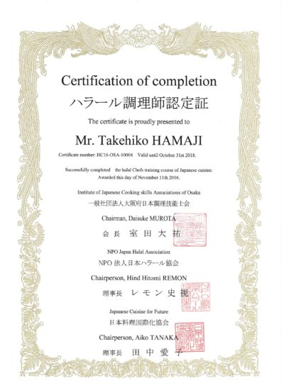 Halal Chef Certificate