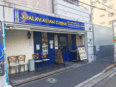 Malay Asian Cuisine in Yokohama